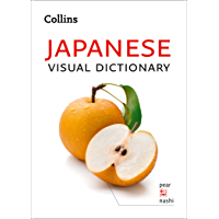 Collins Japanese Visual Dictionary Collins Visual Dictionaries (Japanese Edition)