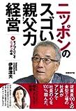 ニッポンのスゴい親父力経営 続・モノづくりこそニッポンの砦