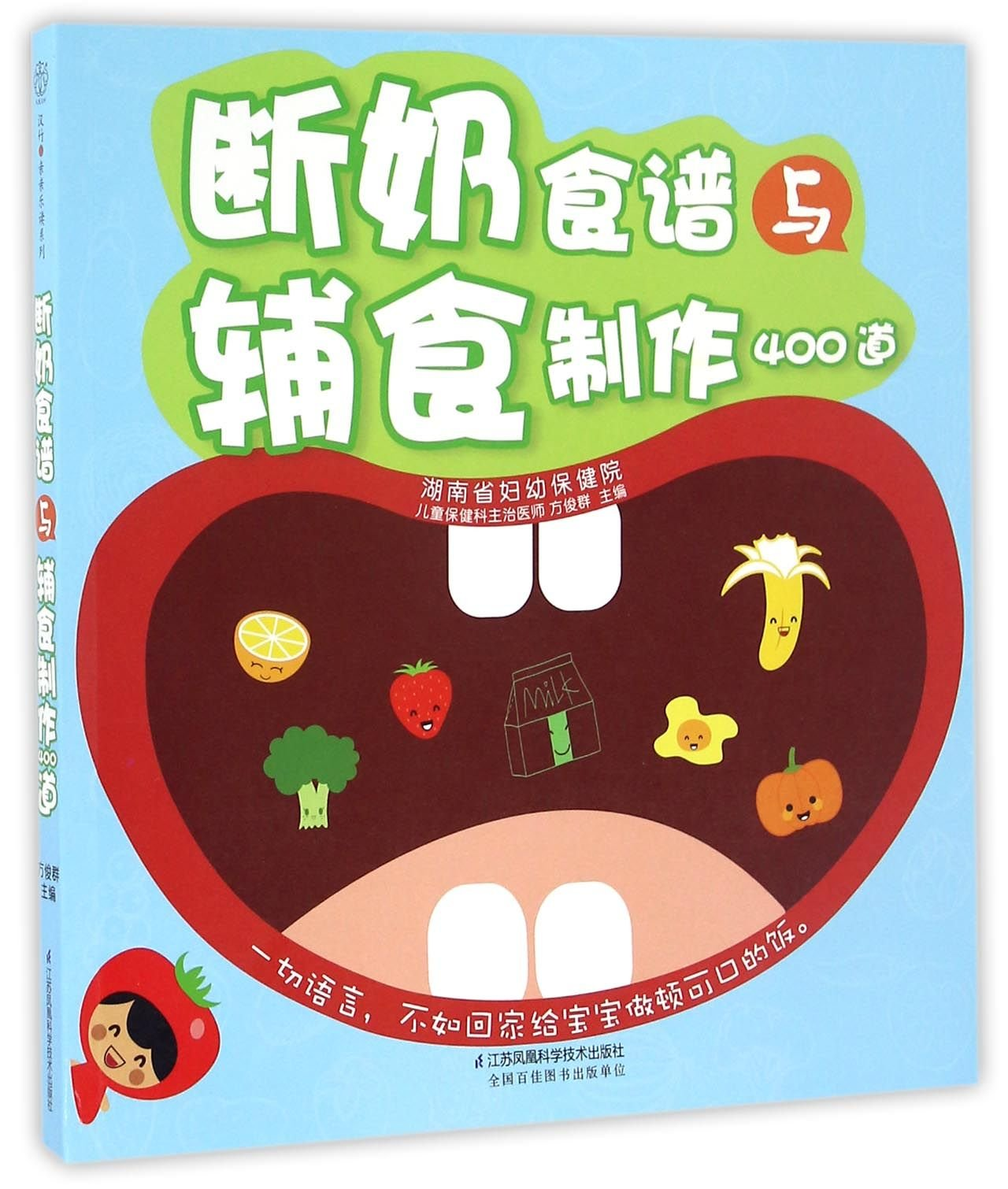 Download 400 Ablactation Recipes and Dietary Supplements (Chinese Edition) ebook