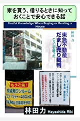 Useful Knowledge When Buying or Renting a House (Japanese Edition) Kindle Edition