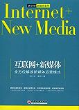 互联网+新媒体:全方位解读新媒体运营模式 (新营销+新媒体系列)
