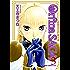 オルフィーナSAGA(3) (ドラゴンコミックスエイジ)