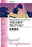 『島耕作』30周年スペシャルエディション 大町久美子セレクション 永遠の伴侶 (モーニングコミックス)
