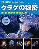 クラゲの秘密: 海に漂う不思議な生き物の正体 (子供の科学★サイエンスブックス)