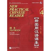 中国国家汉办规划教材:新实用汉语课本4(英文注释)(第2版)