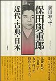 保田與重郎 近代・古典・日本