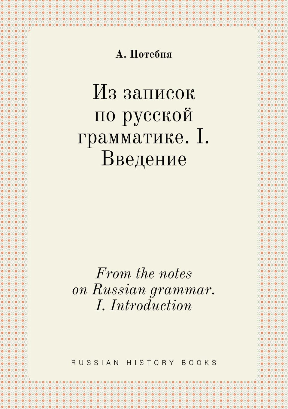Download From the notes on Russian grammar. I. Introduction (Russian Edition) PDF