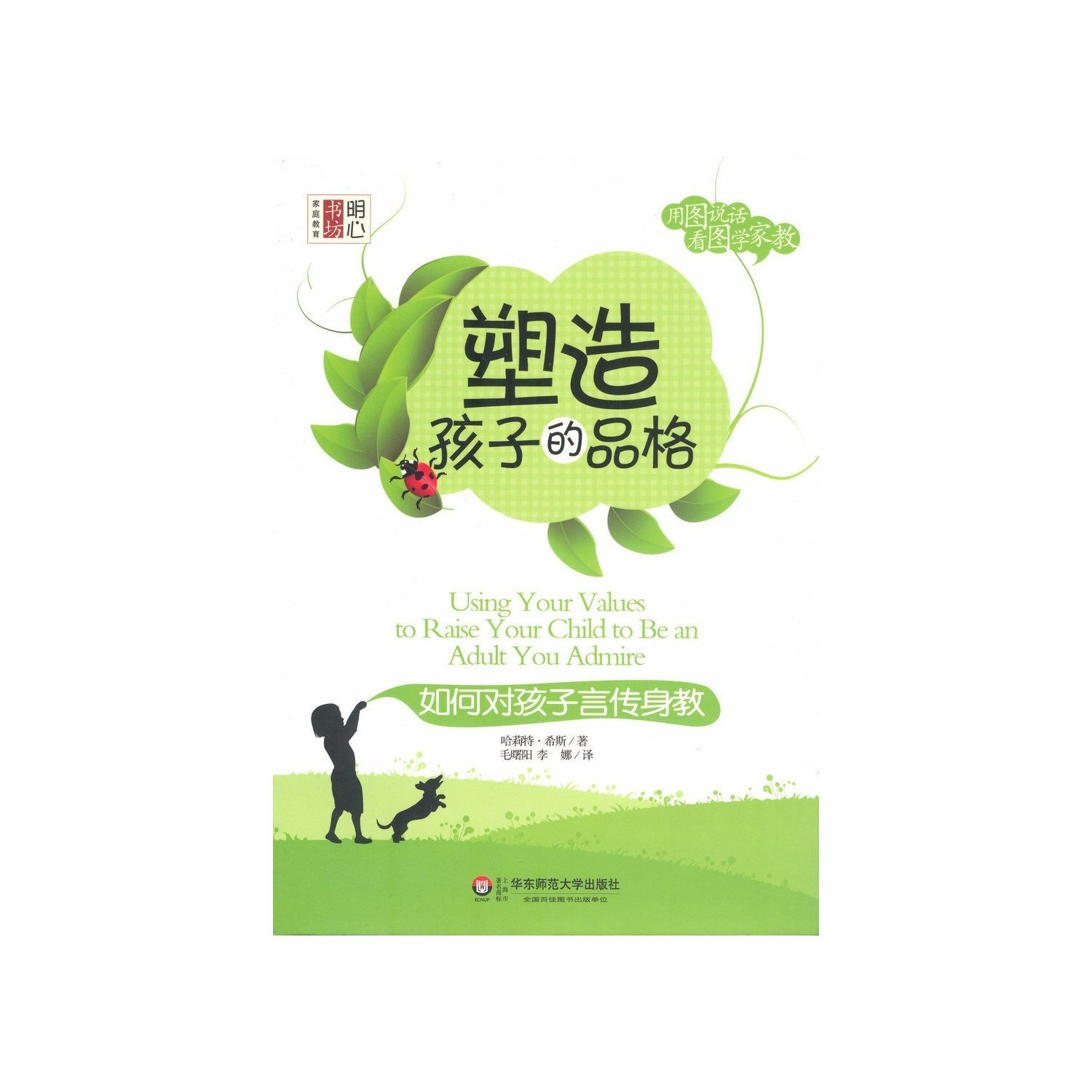Using Your Values to Raise Your Child to Be an Adult You Admire (Chinese Edition) pdf epub