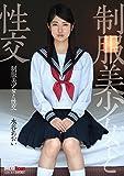 制服美少女と性交 水谷あおい [DVD]
