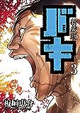 新装版 バキ 3 (少年チャンピオン・コミックス エクストラ)