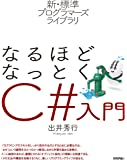 新・標準プログラマーズライブラリ なるほどなっとく C#入門