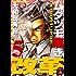 ムダヅモ無き改革 5巻 (近代麻雀コミックス)