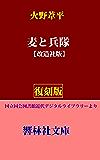 【復刻版】麦と兵隊―徐州会戦従軍記として戦前の大ベストセラー 響林社文庫