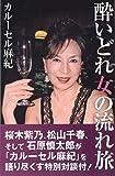 """カルーセル麻紀""""自叙伝""""酔いどれ女の流れ旅"""