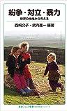 紛争・対立・暴力――世界の地域から考える (岩波ジュニア新書 〈知の航海〉シリーズ)