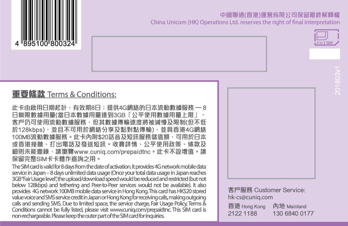 Amazon.com: China Unicom – Japón 7 días datos ilimitados ...