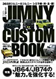 JIMNY CUSTOM BOOK vol.7 (ぶんか社ムック)