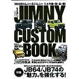 JIMNY CUSTOM BOOK vol.7 (ぶんか社ムック)