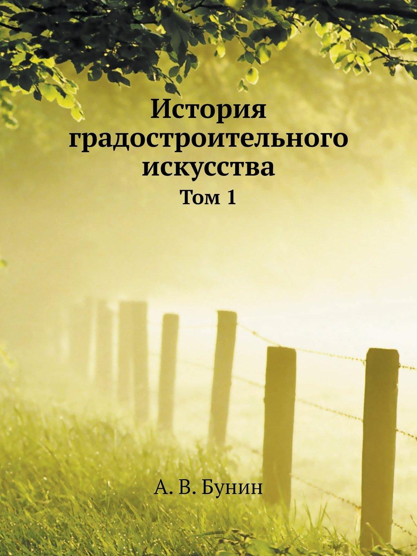 Download Istoriya Gradostroitelnogo Iskusstva Tom 1 (Russian Edition) pdf epub