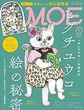 MOE (モエ) 2019年1月号 [雑誌] (特集:ヒグチユウコ 絵の秘密 付録:ヒグチユウコ かわいい形の猫便箋)