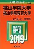 2019年版大学入試シリーズ
