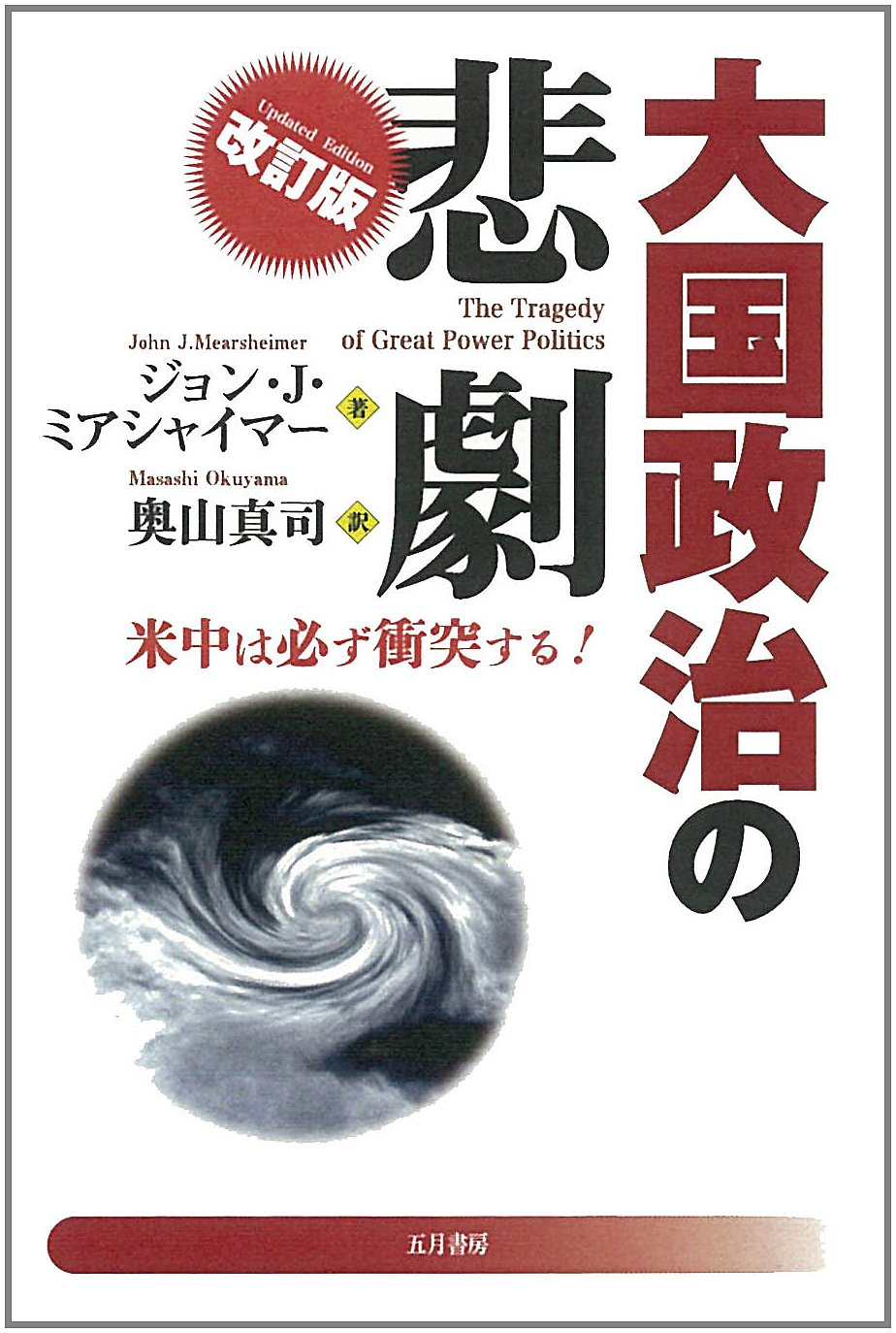 Download Taikoku seiji no higeki : Beichu wa kanarazu shototsu suru. pdf
