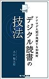 デジタル読書の技法: アナログ人間が飛躍する知識術 (電子書籍の窓ブックス)