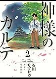 神様のカルテ(2) (ビッグコミックス)