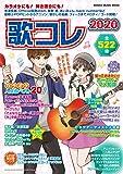 歌コレ 2020 (シンコー・ミュージックMOOK)