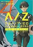 ALDNOAH.ZERO 2nd Season (4) (まんがタイムKRコミックス フォワードシリーズ)