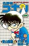 名探偵コナン 特別編 (37) (てんとう虫コミックス)