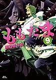 殲鬼戦記ももたま 9 (マッグガーデンコミックス Beat'sシリーズ)