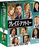 グレイズ・アナトミー シーズン9 コンパクト BOX [DVD]