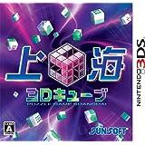上海3Dキューブ - 3DS