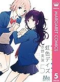 虹色デイズ 5 (マーガレットコミックスDIGITAL)