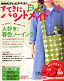 NHKすてきにハンドメイド 2015年 04 月号 [雑誌]