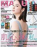 MAQUIA(マキア) 2020年 03 月号 [雑誌]