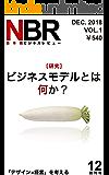 日本橋ビジネスレビューVOL.1「ビジネスモデルとは何か」/「デザイン×経営」を考える