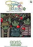 マコちゃん絵日記(10) (FLOW COMICS)