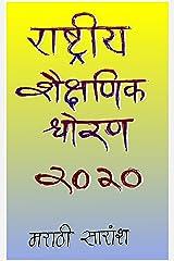 राष्ट्रीय शैक्षणिक धोरण २०२०: शालेय शिक्षण - मराठी सारांश (Marathi Edition) Kindle Edition