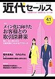 近代セールス 4月1日号 (2019-03-20) [雑誌]