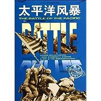 和平万岁·第二次世界大战图文典藏本:太平洋风暴