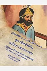 Afghan Proverbs Illustrated (Thai Edition): In Thai and Dari Persian Paperback