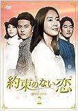 約束のない恋 DVD-BOX2