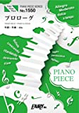 ピアノピースPP1550 プロローグ / Uru (ピアノソロ・ピアノ&ヴォーカル)~TBS系 火曜ドラマ「中学聖日記」主題歌