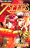 7SEEDS(15) (フラワーコミックスα)