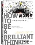 高效思考(成功思维训练法)/思考者系列