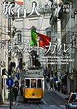 旅行人164号特集ポルトガル〜サウダーデの国すべてを旅する
