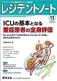 """レジデントノート 2016年11月号 Vol.18 No.12 ICUの基本となる重症患者の全身評価〜""""by system""""で全身状態をもれなく迷いなく評価し、適切な治療を行おう!"""