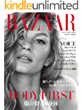 Harper's BAZAAR(ハーパーズ・バザー) 2019年1・2月合併号 (2018-11-20) [雑誌]